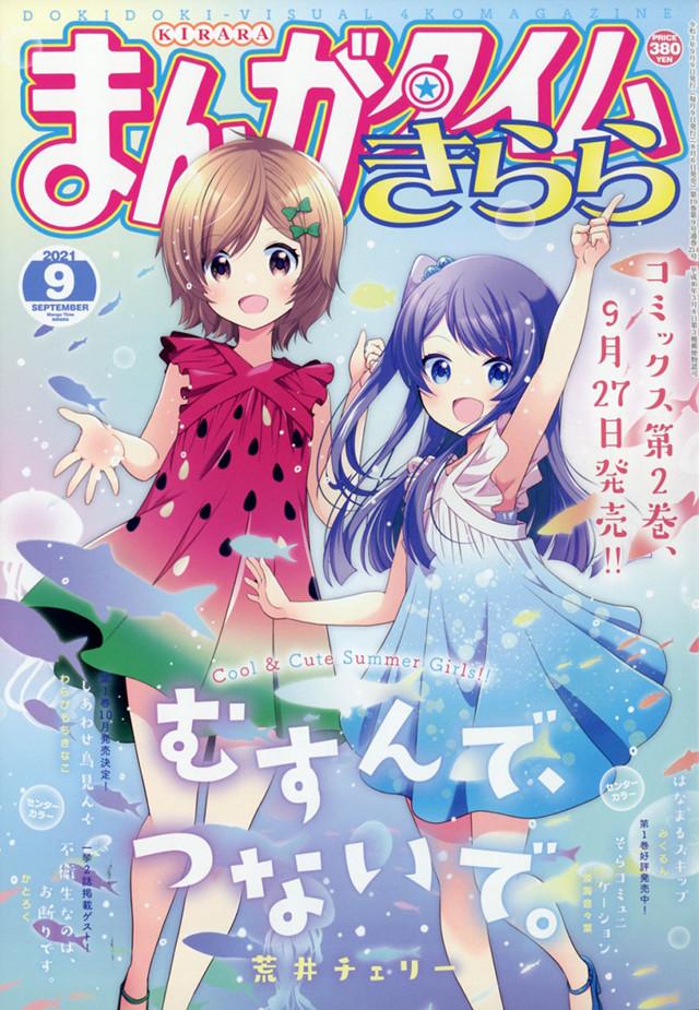 漫画杂志「Manga Time Kirara」9月号封面公开