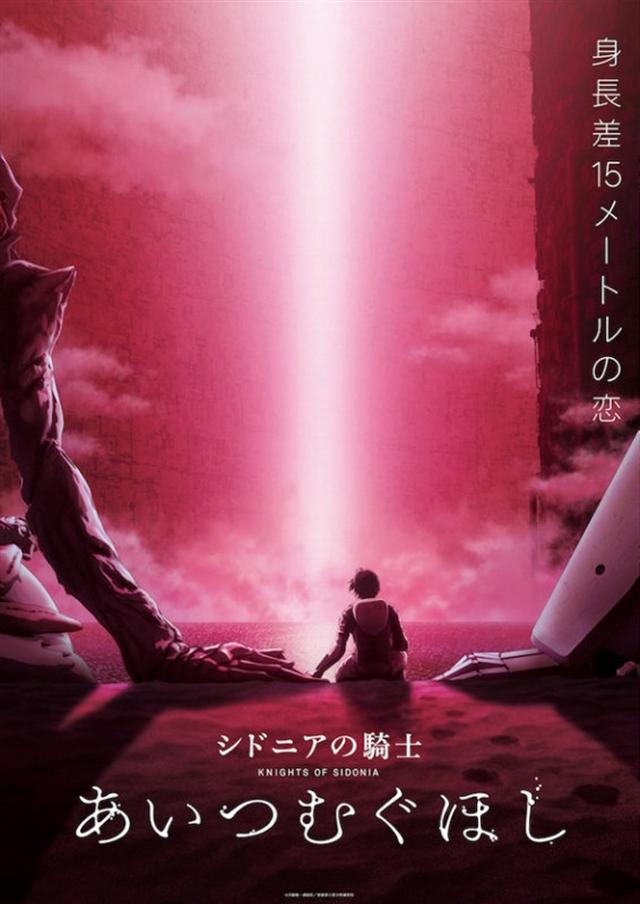 剧场版动画「希德尼娅的骑士 编织爱的行星」Blu-ray将于12月15日发售