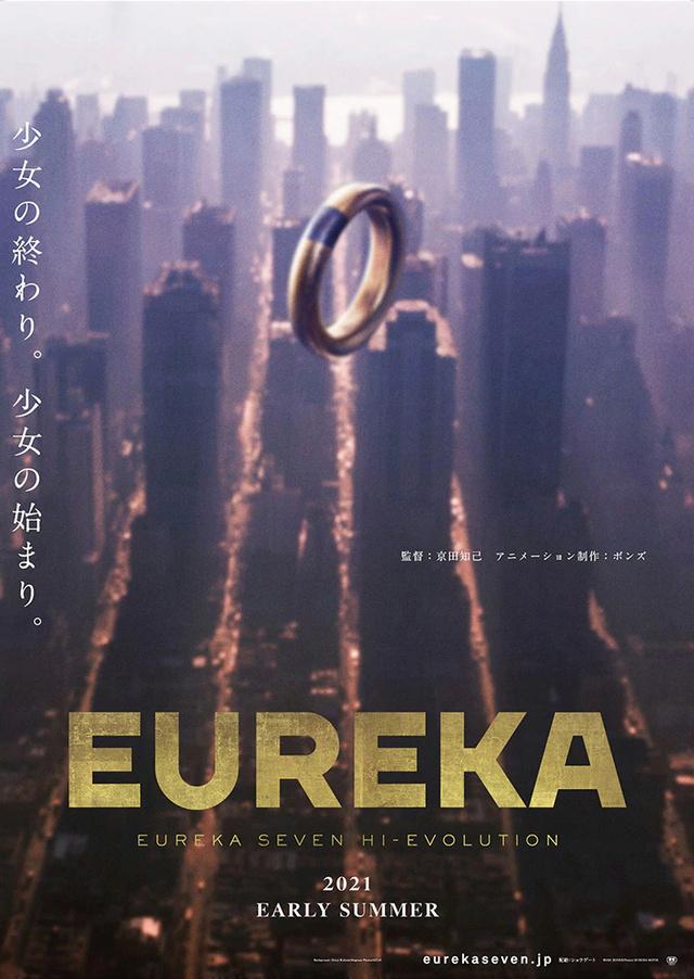 剧场版动画「EUREKA交响诗篇 Hi-Evolution」宣布延期