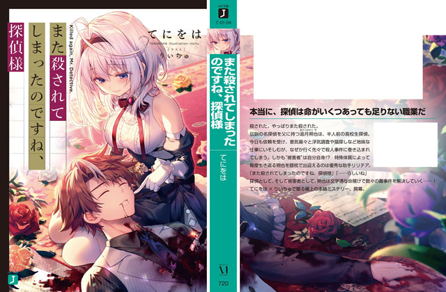 轻小说「你又被杀了呢,侦探大人」封面图公开
