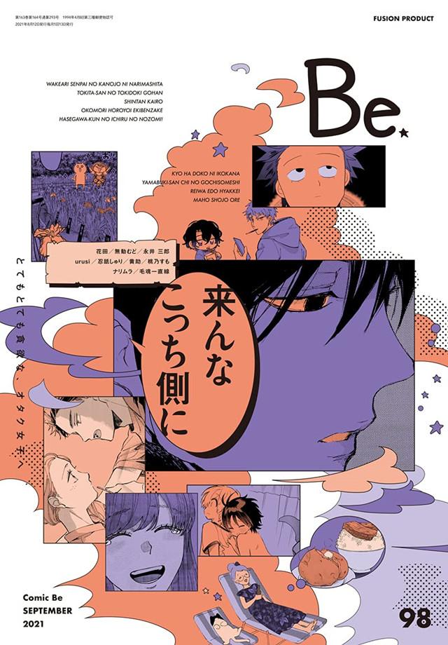 漫画杂志「COMIC Be」vol.98 9月号封面公开