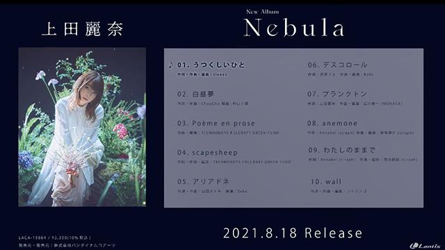 上田丽奈新专辑「Nebula」全曲试听片段公开