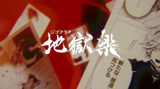 「地狱乐」最终卷第13卷发售纪念PV公开