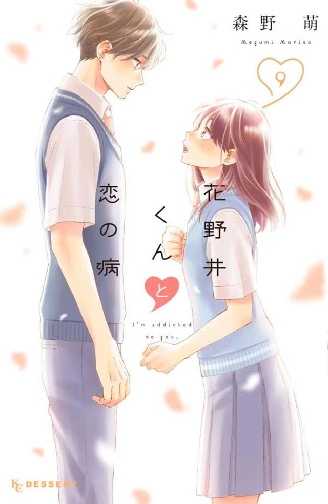 漫画「花野井君和相思病」第9卷封面公开