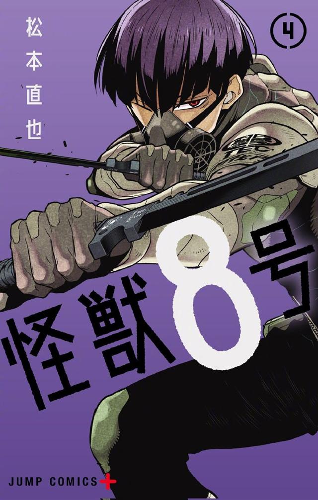 「怪兽8号」公开第四卷最新封面