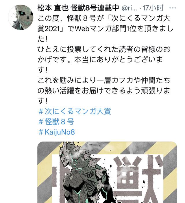 松本直也公开「怪兽8号」获奖贺图