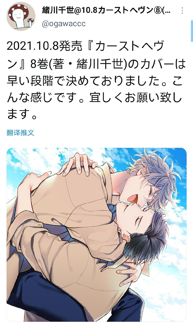 绪川千世「格差天堂」第8卷封面公开