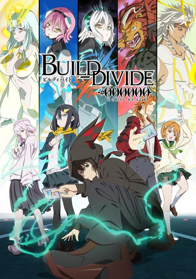 原创动画「BUILD DIVIDE -#000000-」主视觉图公布