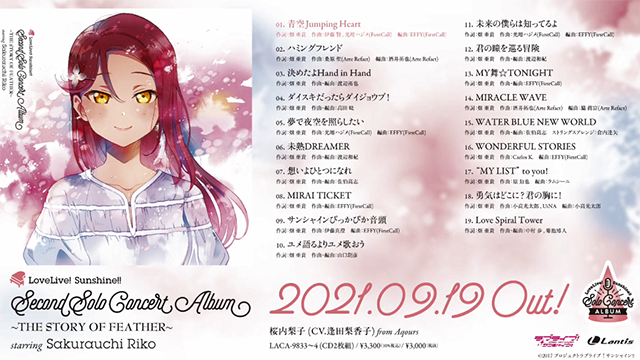 「LoveLive! Sunshine!!」樱内梨子第二张个人音乐会专辑试听公开
