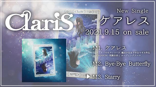 ClariS第23张专辑「ケアレス」全曲试听片段公开