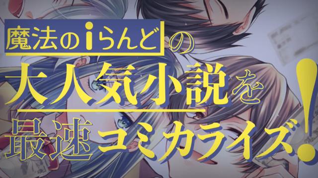 漫画「姫様、時給800円。」宣传PV公开