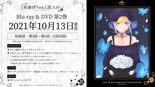 「死神少爷与黑女仆」第2卷BD广播剧CD试听片段公开