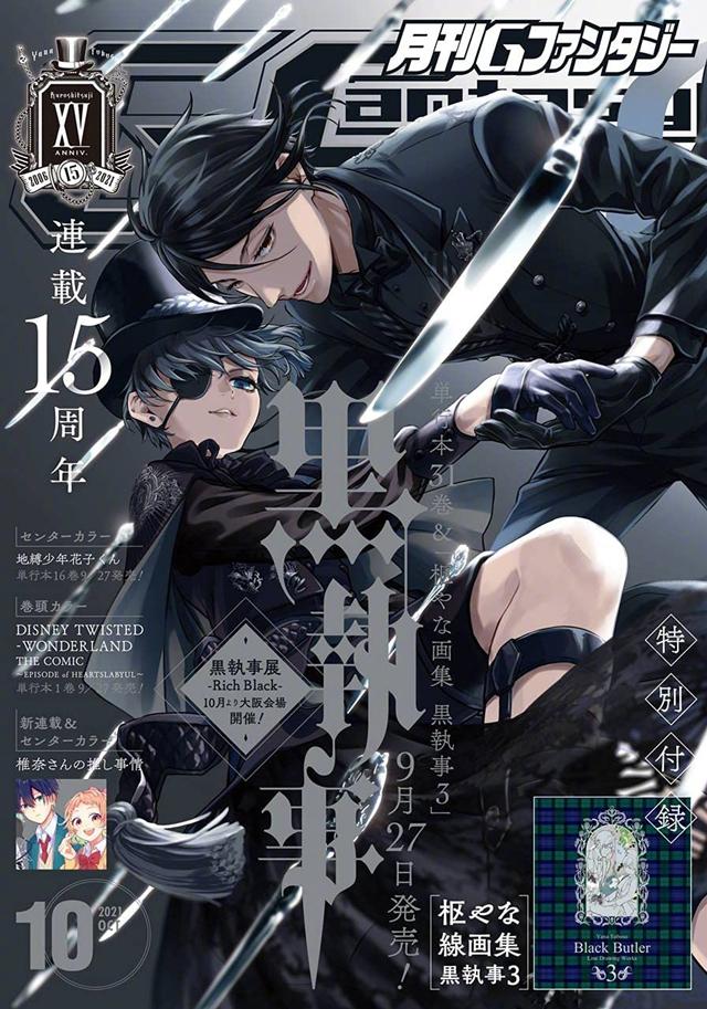 「黑执事」连载15周年纪念杂志封面公开