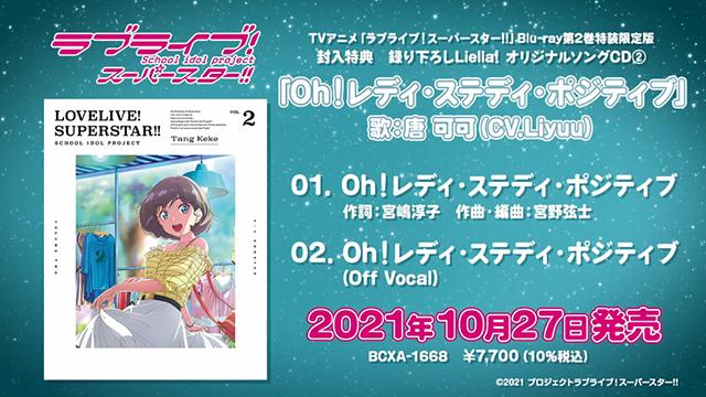 「LoveLive!SuperStar!!!」第二卷BD特典CD试听片段公开