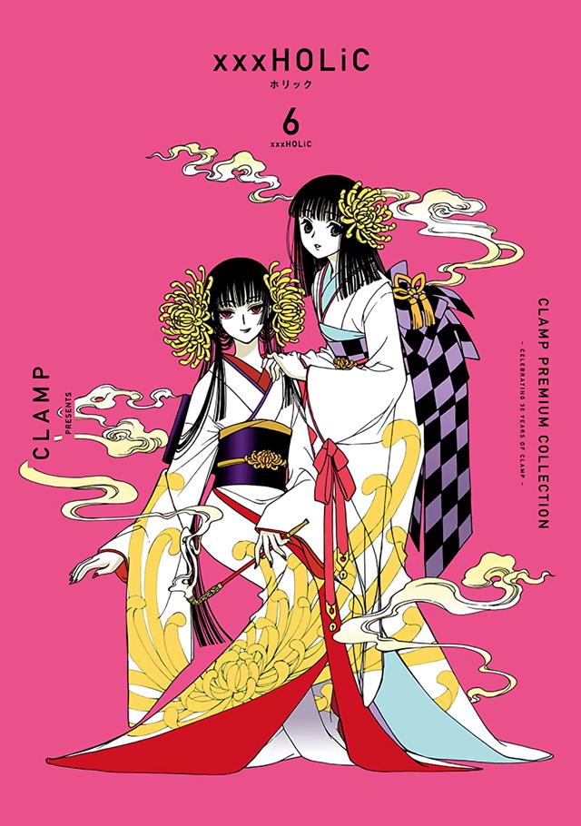 漫画「CLAMP PREMIUM COLLECTION ×××HOLiC」第6卷封面公开